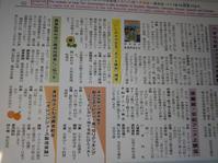 青梅市で親子料理教室 - 料理研究家ブログ行長万里  日本全国 美味しい話