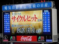 横浜DeNAvs阪神12回戦@横浜スタジアム(観戦) - 湘南☆浪漫