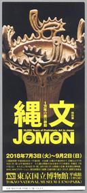 東京国立博物館 特別展「一万年の美の鼓動 縄文」 - nazunaニッキ