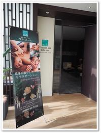 2018夏の沖縄 1日目 その8 ホテルオリオンモトブ リゾート&スパ  タラソスパ「ベルメール」 - Stay Green 2