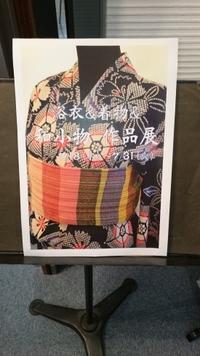 浴衣&着物&和小物展開催中~☆ - SAORI本部の日々