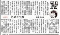 K君とY君 斎藤美奈子 / 本音のコラム 東京新聞 - 瀬戸の風