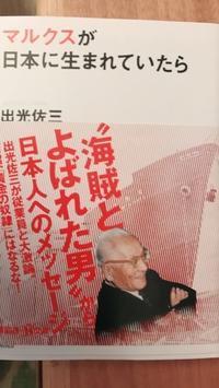 『マルクスが日本にうまれていたら』出光佐三 - 高槻・茨木の不動産物件情報:三幸住研