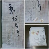 嬉しい日本手ぬぐい♪ - 気ままな食いしん坊日記2