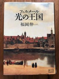 海辺の本棚『フェルメール 光の王国』 - 海の古書店