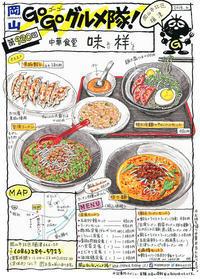 中華食堂・味祥(あじしょう) - 岡山・Go Go グルメ隊!!