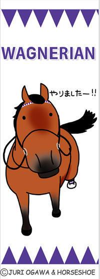 新商品のお知らせ - おがわじゅりの馬房