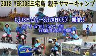 親子サマーキャンプ - バイクの横輪