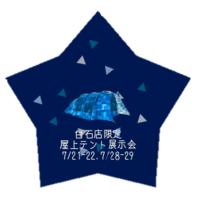Coleman ILシリーズキャンペーン - 秀岳荘みんなのブログ!!