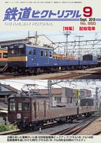 鉄道ピクトリアル2018年9月号配給電車 - 『タキ10450』の国鉄時代の記録