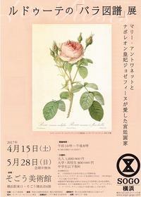 ルドゥーテの「バラ図譜」展 - Art Museum Flyer Collection