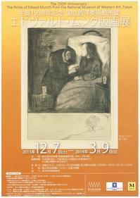 エドヴァルド・ムンク版画展 - Art Museum Flyer Collection