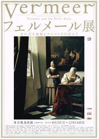 フェルメール展 - Art Museum Flyer Collection
