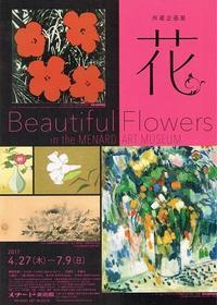 所蔵企画展花 - Art Museum Flyer Collection