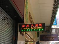 香港友人と食べ歩きコーディスホテル泊 - ヴィゴラ英会話名古屋/マンツーマン英会話スクール名古屋