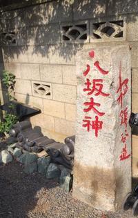 神社巡り『御朱印』印内八坂神社 - (鳥撮)ハタ坊:PENTAX k-3、k-5で撮った写真を載せていきますので、ヨロシクですm(_ _)m