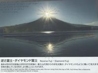 ★ 田貫湖・本栖湖プチツーリング!! (Burgman400、Duke200) - バーグマン400