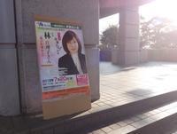 林真理子講演会 - てんてまり@Up.town