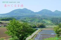 2018 (22) 群馬県中之条町・六合村・草津町  春のくるま旅 - 日本全国くるま旅