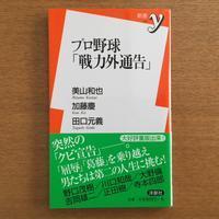 プロ野球戦力外通告 - 湘南☆浪漫