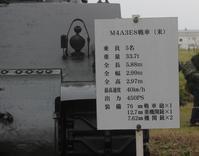 [資料] M4A3E8戦車 (土浦武器学校) - 押出鋲二郎日記