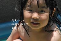 祇園祭り - 螺子花便り