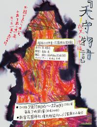 椿組野外劇 in 花園神社 『 天守物語 夜叉ヶ池編』観劇 - 佑美帖