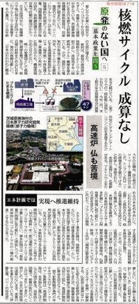 核燃サイクル 成算なし / 原発のない国へ5 東京新聞 - 瀬戸の風