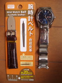 100均で腕時計用の「バネ棒」入手 - アイギス不動産