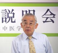 平成30年10月生学校説明会 - 日本中医学院ブログ