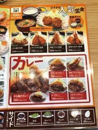 孫悟空 ノスタルジックの極み! 小ネタはカツカレーと家飯蕎麦 津市中央 - 楽食人「Shin」の遊食案内
