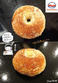 【人気のパン屋さん】ヌクムク「フランスパンドーナツ」【リベンジしたい】 - 溝呂木一美の仕事と趣味とドーナツ