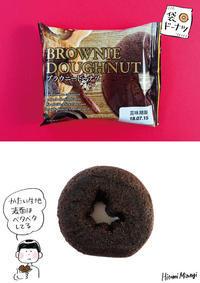 【袋ドーナツ】シルビア「ブラウニードーナツ」【ポロポロかたい】 - 溝呂木一美の仕事と趣味とドーナツ