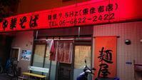麺屋7.5Hz@田辺 - スカパラ@神戸 美味しい関西 メチャエエで!!