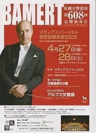 札幌交響楽団第608回定期演奏会@Kitara_2018 - 徒然なるサムディ