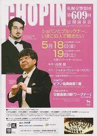 札幌交響楽団第609回定期演奏会@Kitara_2018 - 徒然なるサムディ