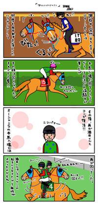ハクサンムーン - おがわじゅりの馬房