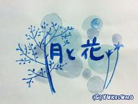 月と花【第12話】(終)*雪雲劇場* - 気軽に始めるイラスト!楽しもう~