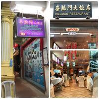 わいわい☆シンガポール6(2日目の夕食@ヒルマン、そしてムスタファセンターへ) - リタイア夫と空の旅、海の旅、二人旅