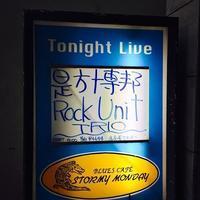 是方博邦Rock Unit Trioライブ - 田園 でらいと
