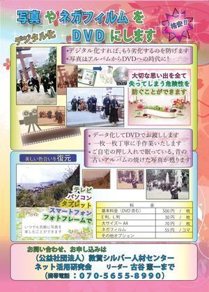写真のDVD化事業を始めました - 敦賀市シルバー人材センター会員の活動状況ブログ