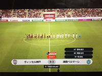 神戸vs湘南@ノエビアスタジアム(DAZN観戦) - 湘南☆浪漫