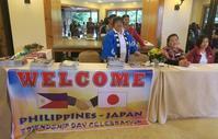 バギオ日比友好の日・文化交流ショーPhilippines-Japan Friendship Day 2018 Cultural Exchange - バギオの北ルソン日本人会 JANL