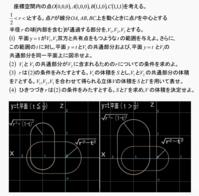 2018<東大6>空間図形 - 齊藤数学教室「数学を解りやすく解説指導」スマホで全国に