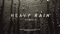 HEAVY RAIN -心の軋むとき- (その1) - 日々ゲームあるのみ