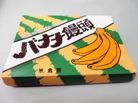 【米倉屋】バナナ饅頭 - 池袋うまうま日記。