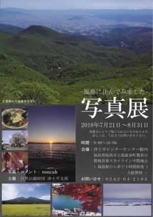 voncubさんの写真展「福島に住んでみました」 - Cubのある生活