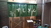 江戸前にぎり すしぎん@鶴橋 - スカパラ@神戸 美味しい関西 メチャエエで!!