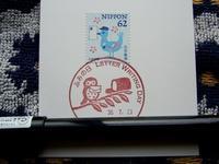 ふみの日切手&特印 2018 [手押し印] - 見知らぬ世界に想いを馳せ