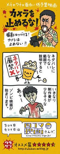 連日満席の大人気インディーズ映画『カメラを止めるな!』 - ウラケン